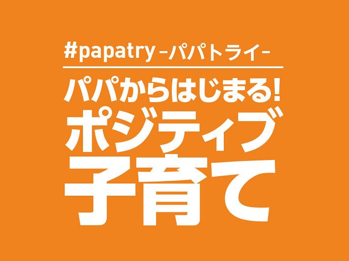 パパから始まる!ポジティブ子育て~♯papatry プレパパ編~