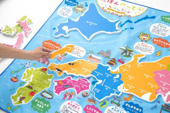 遊びかたいろいろ 大きなパズル! 「にほんちずえあわせゲーム」 プレゼントキャンペーン