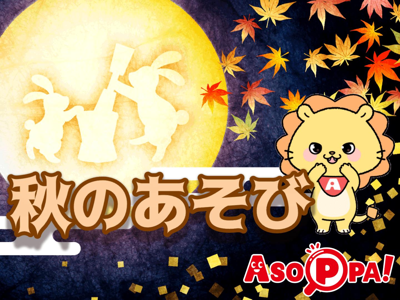 【特集企画】秋にぴったりなあそびを楽しもう!