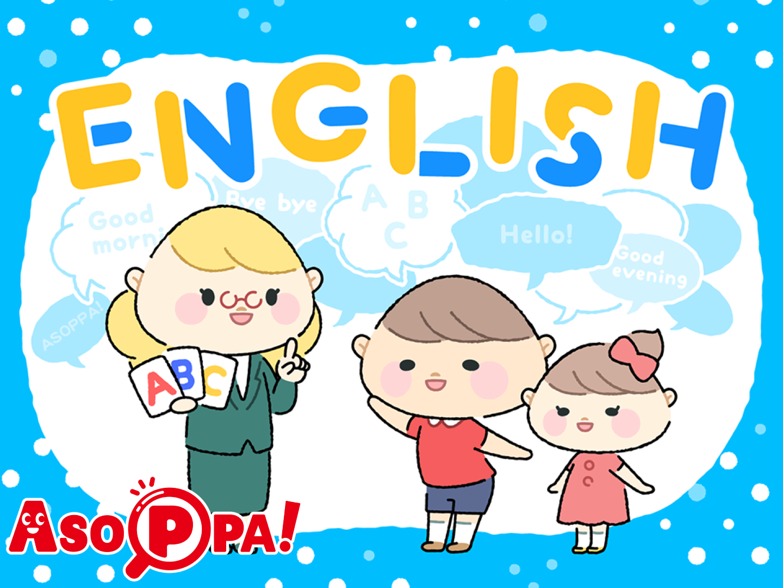 子どもの英語はいつから習わせればいい? 2020に小学校で全面スタートした英語必修化! みんなどうしてるのか教えて!