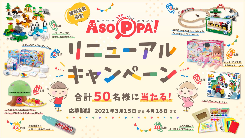 ASOPPA!リニューアルキャンペーン!