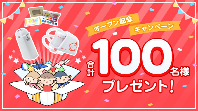 オープン記念キャンペーン!!