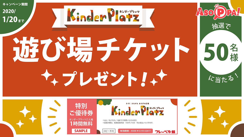 室内あそび場「フレーベル館 Kinder Platz」入場チケット50名様プレゼント!