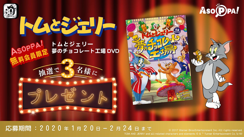 【無料会員限定】Warner Bros. presentsトムと ジェリー 夢のチョコレート工場 DVD プレゼント キャンペーン