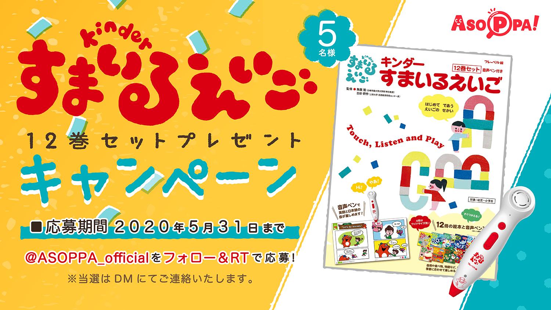 『キンダーすまいるえいご』 12巻セットプレゼント!