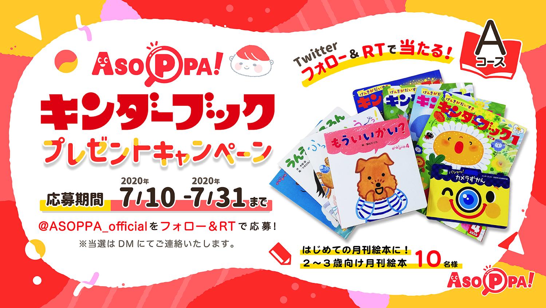 ASOPPA!× キンダーブック Twitterフォロー&RTキャンペーン!