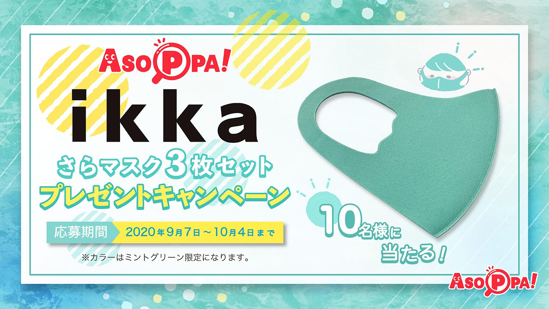 ASOPPA!×ikka 「さらマスク」プレゼントキャン ペーン!