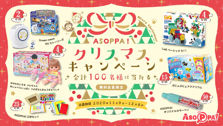 ASOPPA!クリスマスプレゼントキャンペーン!