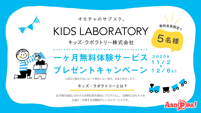キッズ・ラボラトリー1か月レンタルチケットプレゼントキャンペーン!