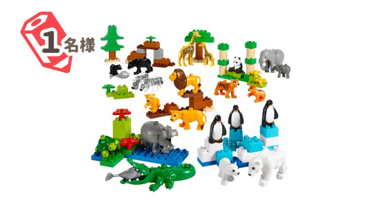 レゴ デュプロ ゆかいな動物セット