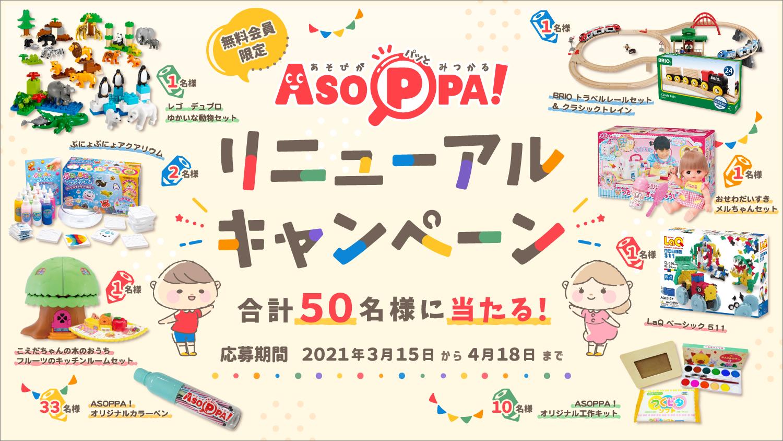 ASOPPA!がリニューアル☆欲しいものいろいろプレゼントキャンペーン