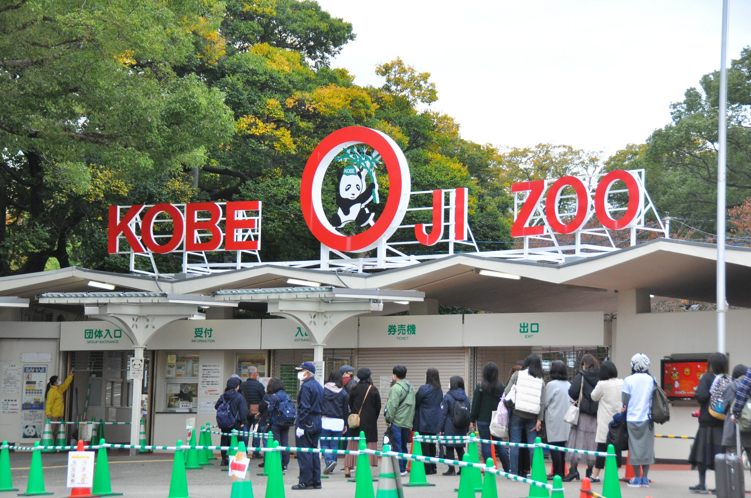 【神戸】たくさんの動物に癒される♡♡ 「神戸市立王子動物園」