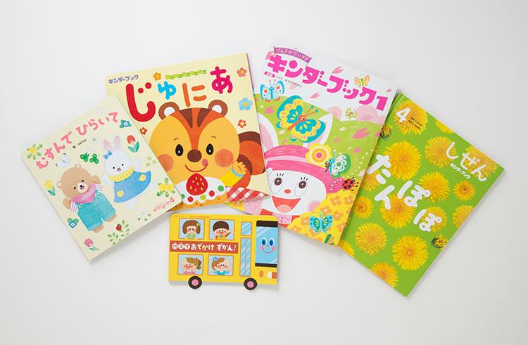 1・2・3歳児向け 月刊絵本のデビューはこれ!