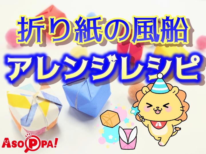 【特集企画】折り紙で作る! 風船の折り方&風船を使ったアレンジレシピ★