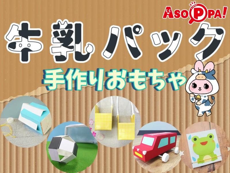 【特集企画】おうち時間にぴったり☆ 牛乳パックを使った手作りおもちゃ|簡単な工作,夏休みの自由研究