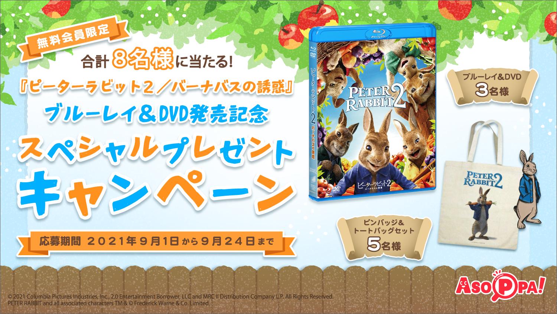 『ピーターラビット2/バーナバスの誘惑』ブルーレイ&DVD発売記念 スペシャルプレゼントキャンペーン!